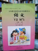 义务教育课程标准实验教科书 语文 二年级 下册 (汉文、傈僳文对照) 全新