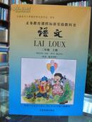 义务教育课程标准实验教科书 语文 二年级 上册 (汉文、佤文对照)   全新