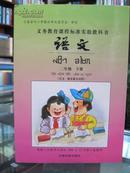义务教育课程标准实验教科书 语文 二年级 下册 (汉文、德宏傣文对照) 全新
