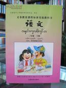 义务教育课程标准实验教科书 语文 二年级 下册 (汉文、西双版纳傣文对照)   全新