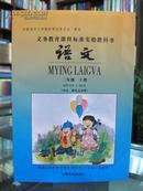 义务教育课程标准实验教科书 语文 二年级 上册 (汉文、载瓦文对照) 全新