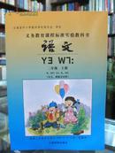 义务教育课程标准实验教科书 语文 二年级 上册 (汉文、傈僳文对照) 全新