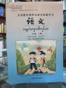 义务教育课程标准实验教科书 语文 一年级 上册 (汉文、西双版纳傣文对照) 全新