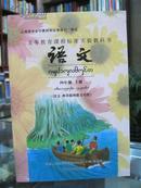 义务教育课程标准实验教科书 语文 四年级 上册 (汉文、西双版纳傣文对照) 全新