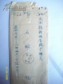 抗美援朝家信 [中国军邮]实寄封 带信