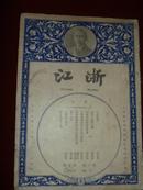 浙江月刊【1928年出版】