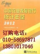《中国农业发展银行统计年鉴2012》