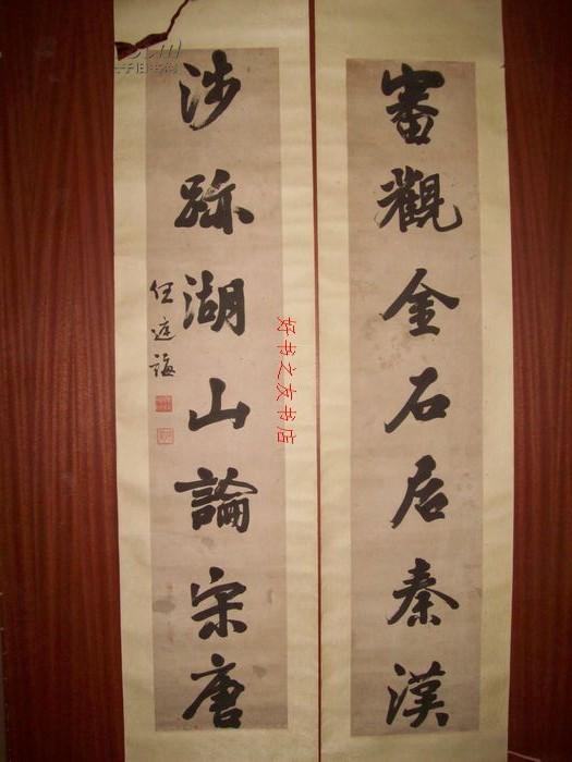 民国陕西蒲城著名书法家任庭诲书法对联