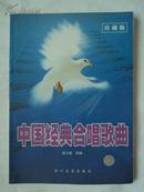 中国经典合唱歌曲  (珍藏版)