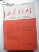 新华半月刊1960(1.2.3.5.6.12)合售