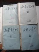 新华半月刊1957年5-24期 缺14,合售
