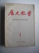 历史教学 1962(1-12)