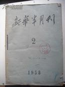 新华半月刊1958年缺(1.13.14.16.17.18.21.24)