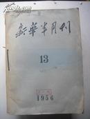 新华半月刊 1956年 13--24号 合售