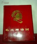 红塑精装64开:毛主席诗词 1968年 插图.共35张.毛主席像31张.毛主席手书23张