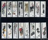 齐白石作品选邮票(1980年原版原胶,T44全套16枚)