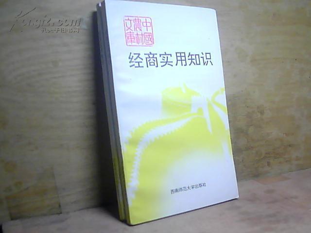 中国农村文库 经商实用知识