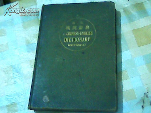 订正汉英词典(民国14年出版)书品如图