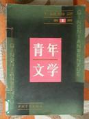 青年文学1982年1-6期合订本(含创刊号)