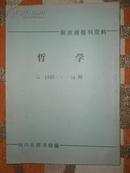 解放前报刊资料(哲学)1985年12期
