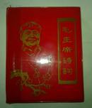 红塑精装64开:毛主席诗词  1968年  插图36幅.毛主席像30幅.手书题35张.林彪手书题2张