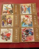 连环画:薛刚反唐(1--16册缺1、7、11)13本合售