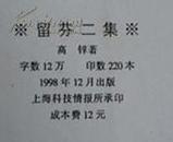 吴昌硕等名家珍贵书画文史:留芬集(印数300册)留芬二集(印数220册)合售