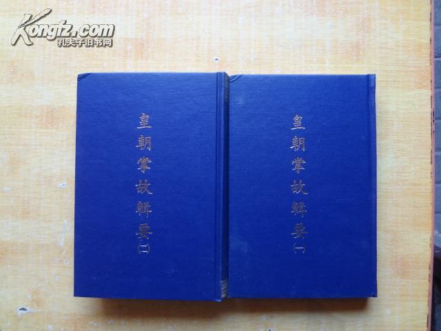 皇朝掌故辑要(全二册)1970年版 大32开 精装