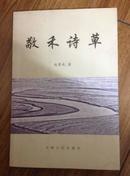 敬禾诗草(作者签赠本,仅500插册)