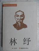 林纾(福建近代名人传记丛书)