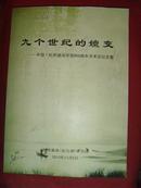 九个世纪的嬗变——中国·杭州湘湘开筑900周年学术论坛文集(大·16开本)稀缺书【学术评论】