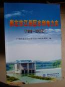 崇左市江州区水利电力志:1986~2005年