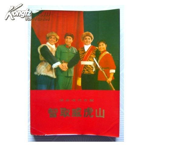 革命现代京剧 智取威虎山[软精装 1970年演出本 1971年1版1印  彩图剧照]