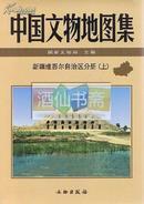 中国文物地图集:新疆维吾尔自治区分册(上下)