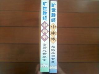 旷世胜经——中庸术(两册全)合售(超级成功智慧,圣贤处世绝学)一版一印
