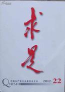 《求是》杂志2012年第22期【十八大特刊】