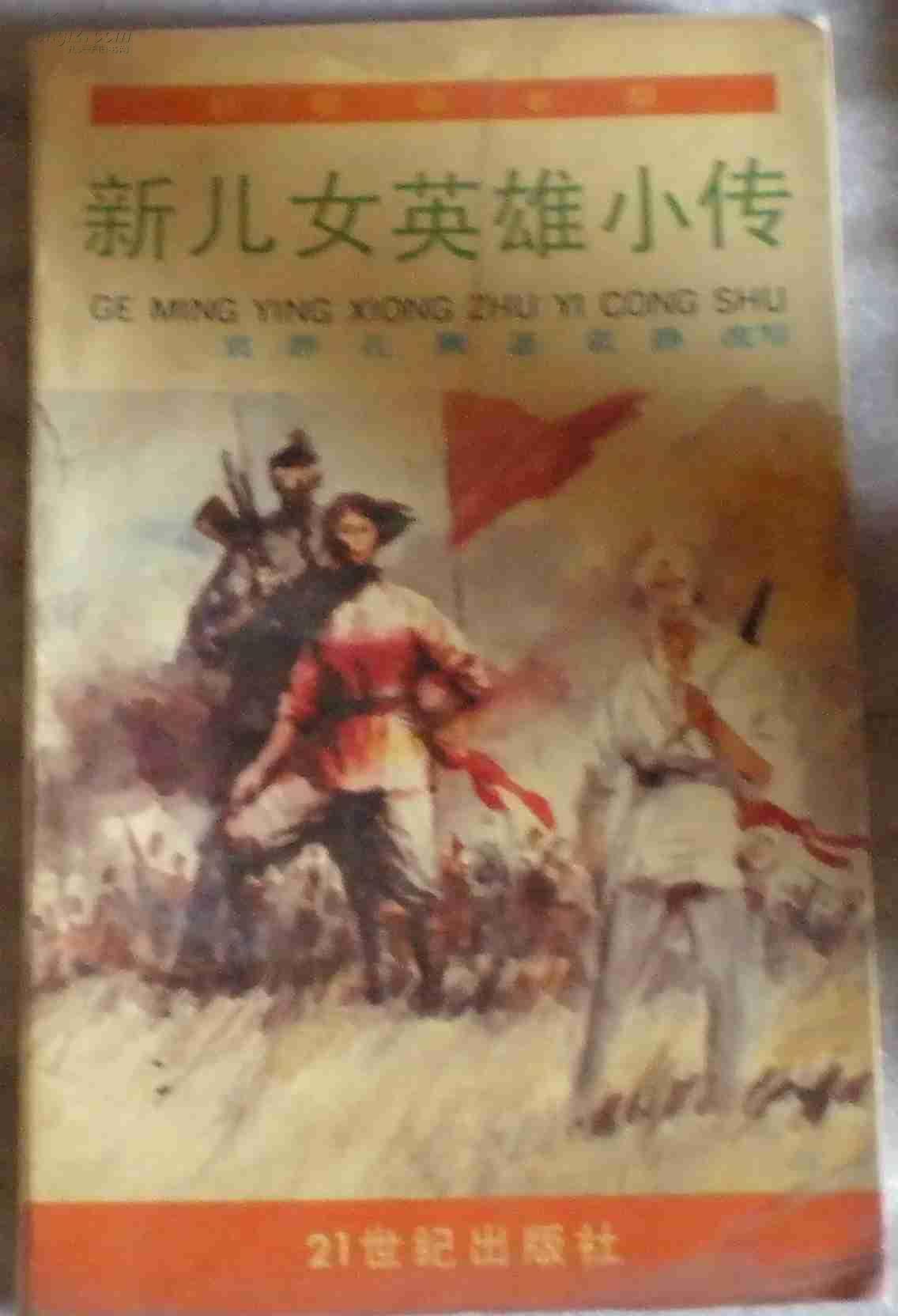 新儿女英雄小传(插图袁晓斌,红领巾书架)-少年版图书