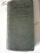 英华合解袖珍新字典(1925年印)