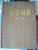 法学词典(增订版)