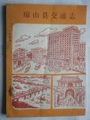 海南(琼山县交通志)
