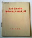 """在农村中坚决贯彻""""抓革命.促生产""""的伟大方针 64开 1967年北京1印  插.毛主席语录"""