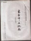 东台市土地志(送审稿)