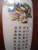 【七十年代老酒瓶收藏】四特酒釉上彩绘瓷瓶(附:七言诗松鹤图)
