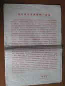 文革布告:毛主席关于养猪的一封信