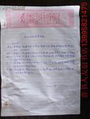 5-20-56   文革带毛主席诗词手迹图案信笺纸