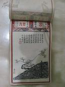 民国14年日历   内中全为广东国画研究会书画作品 存247张