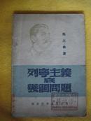 列宁主义底几个问题·华东新华书店·1948年一版一印·好品相