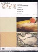 艺术品鉴2012一月号