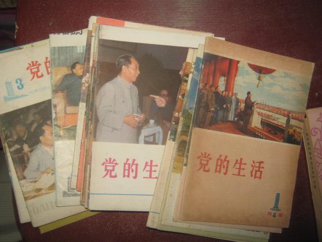 党的生活(河南)1985年第4期