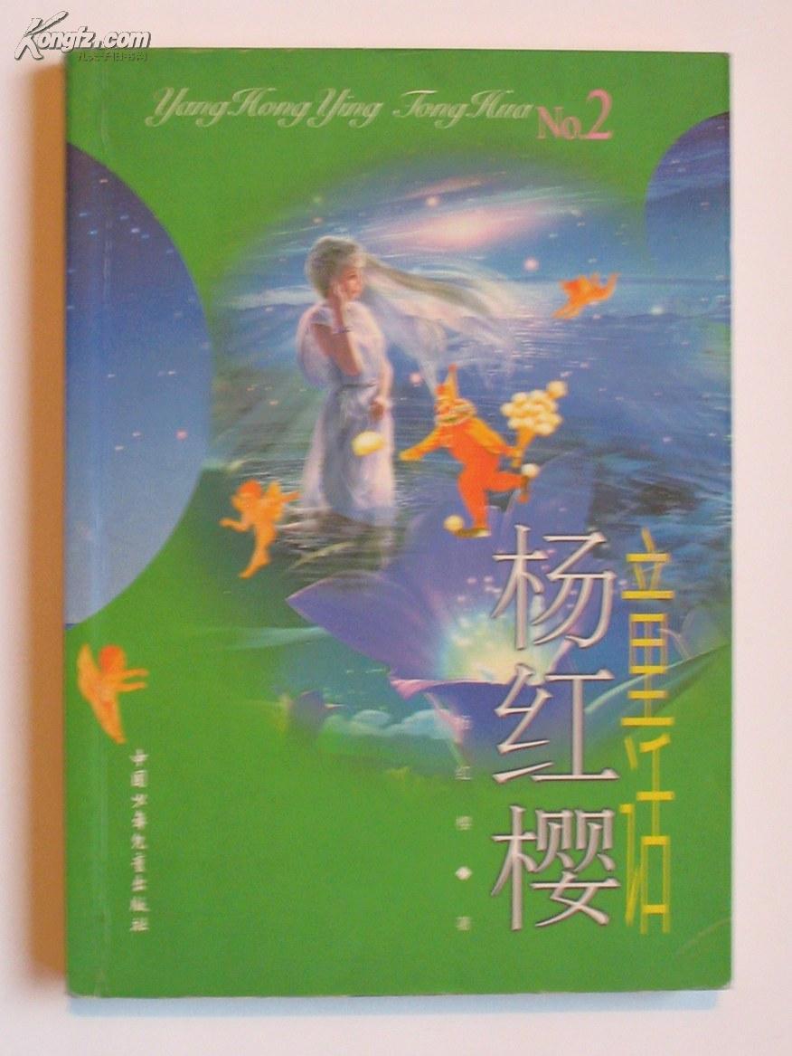 杨红樱童话.2